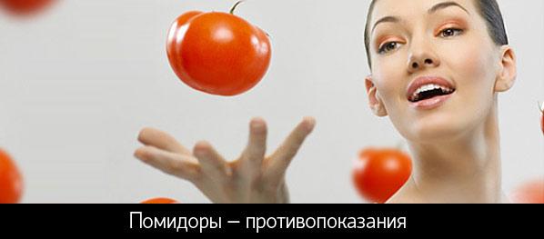 pomidory_protivopokazaniya