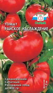 помидоры Райское наслаждение