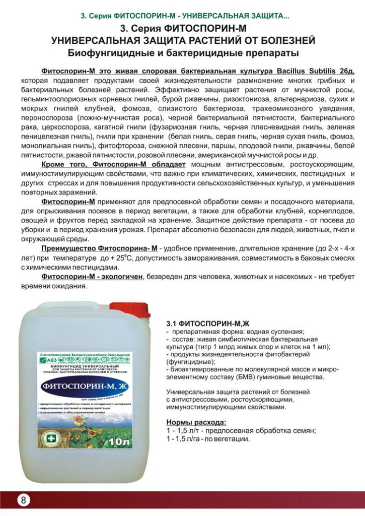 Препарат фитоспорин – инструкция по применению и отзывы.