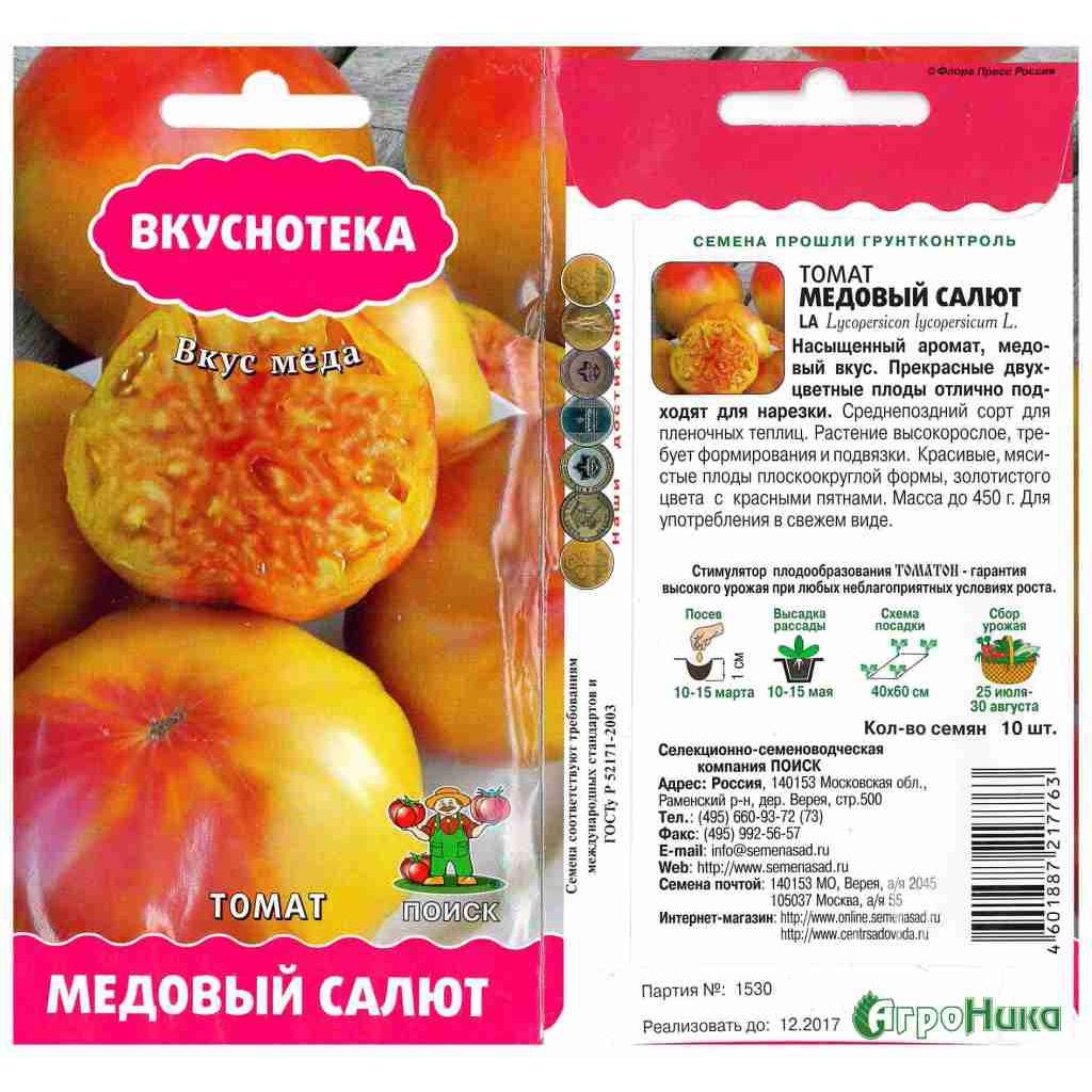 tomat-medovyi-salyut-_seriya-vkusnoteka_-vys-tsvp-_poisk_-10sht-23745-B
