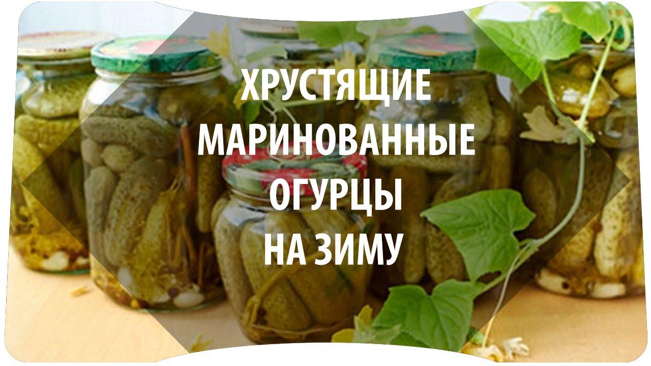 рецепт огурцов на зиму с