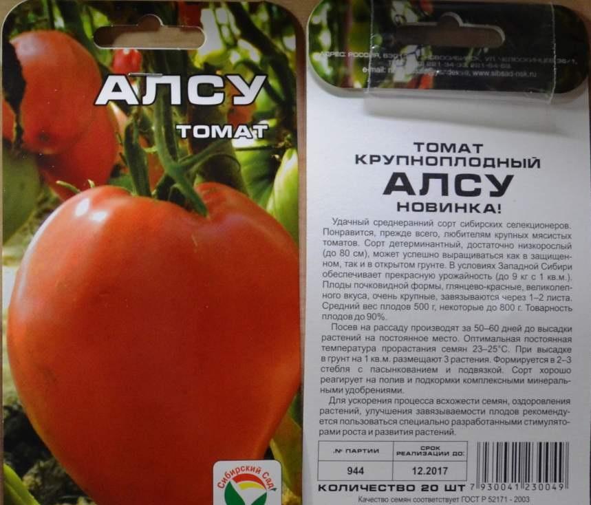помидоры алсу отзывы с фото