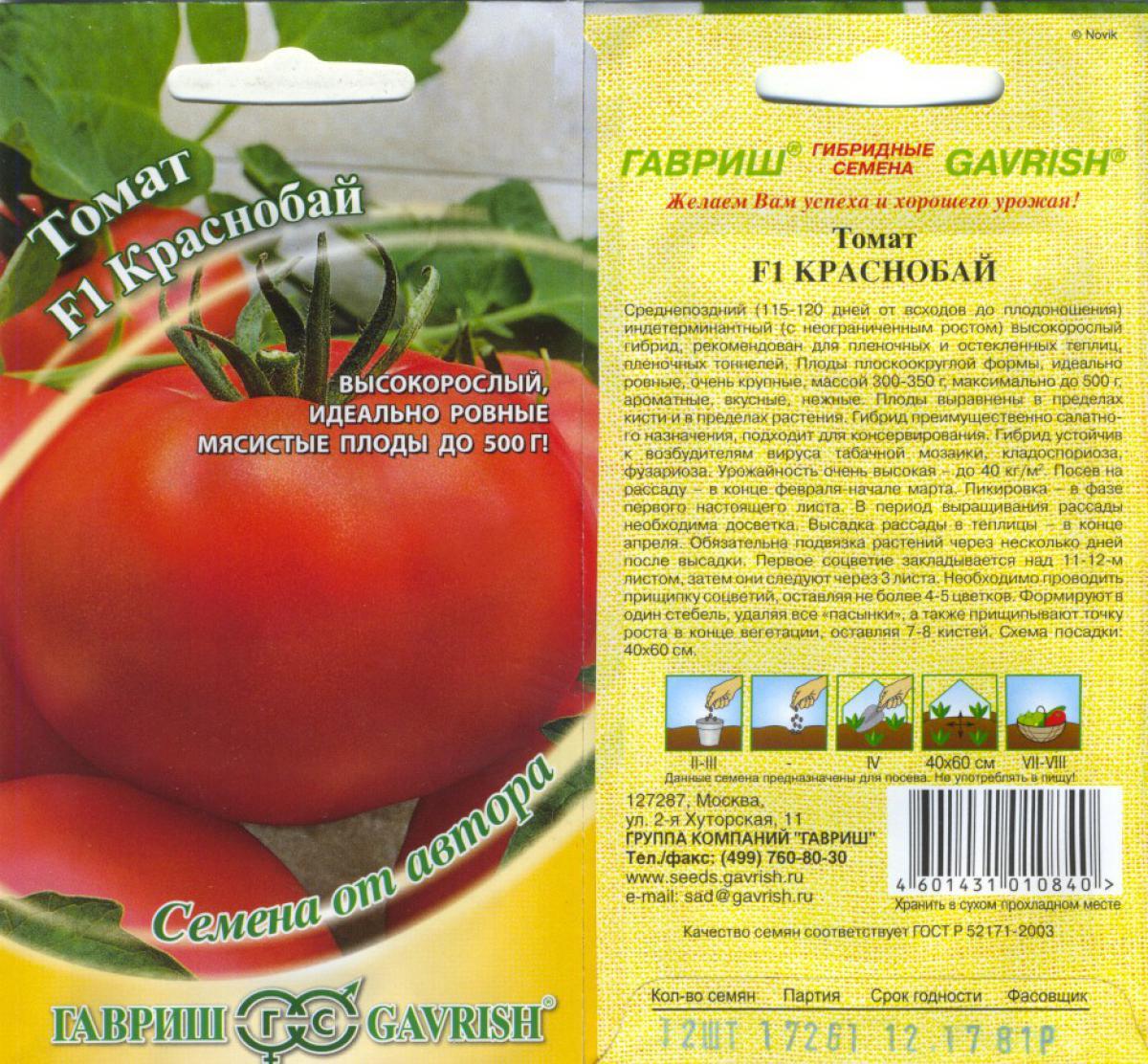 "Томат ""Краснобай"": характеристика и описание сорта"